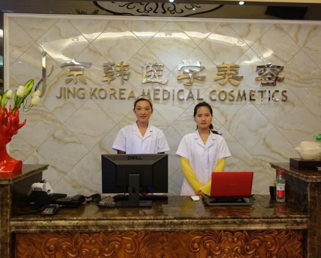 北京京韩医疗美容门诊