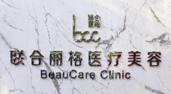 上海联合丽格医疗美容