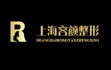 上海容颜医疗整形医院