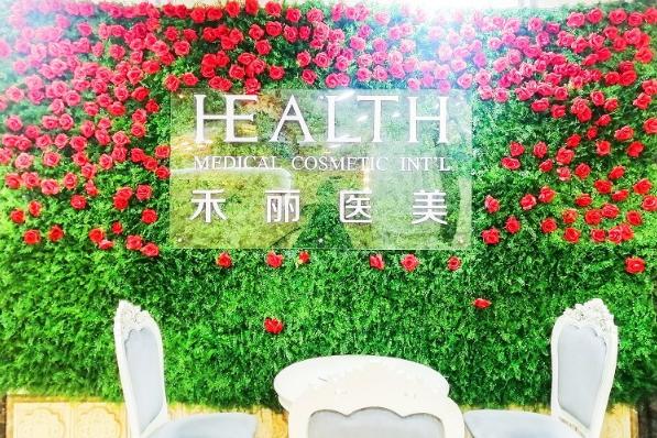 广州禾丽医疗美容门诊部