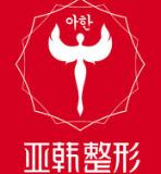 兰州亚韩医学整形美容医院