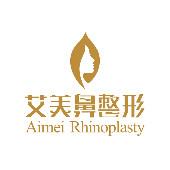 广州艾美医疗美容整形门诊部