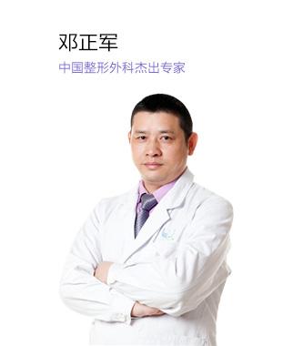 邓正军-整形美容医师