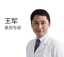 王军-整形美容医师