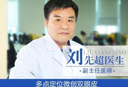 刘先超-整形美容医师