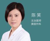 陈笑-整形美容医师