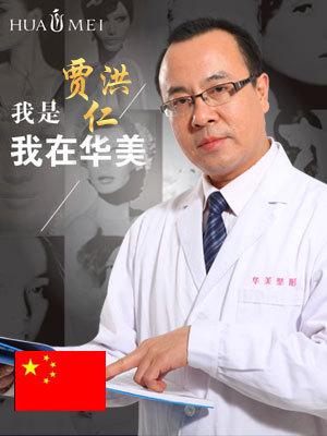 贾洪仁-整形美容医师