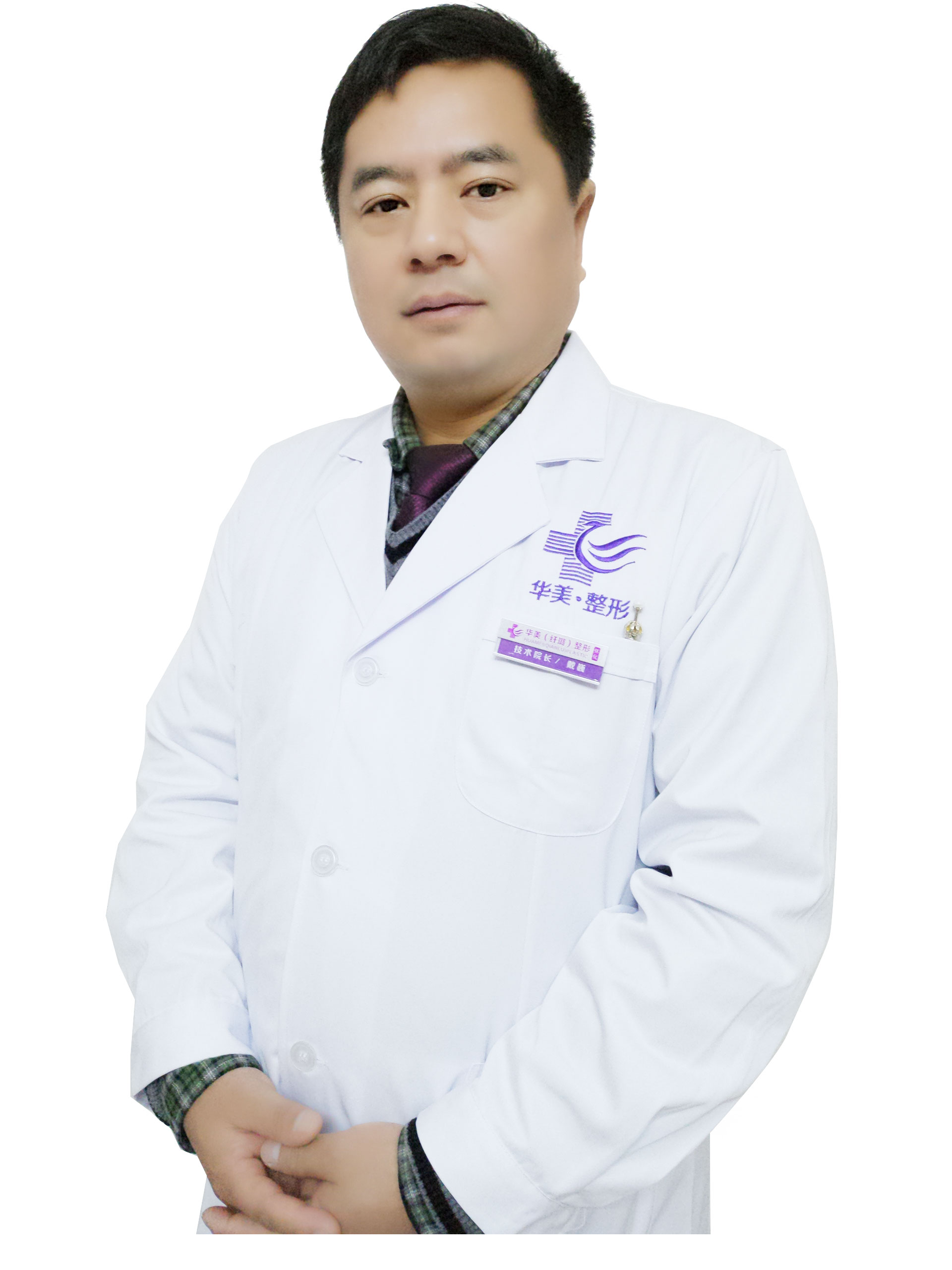 戴巍-整形美容医师