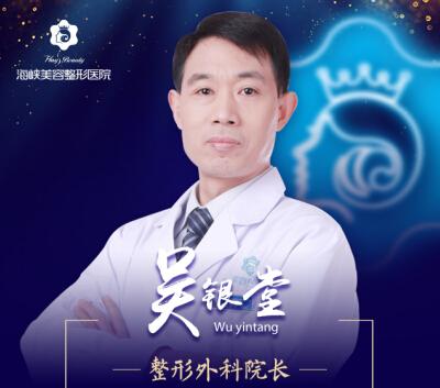 吴银堂-整形美容医师