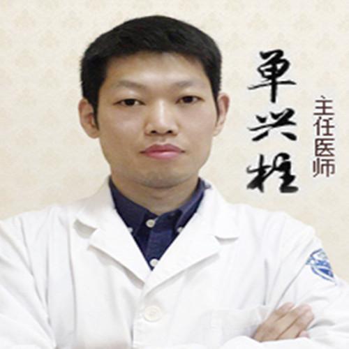 单兴柱-整形美容医师