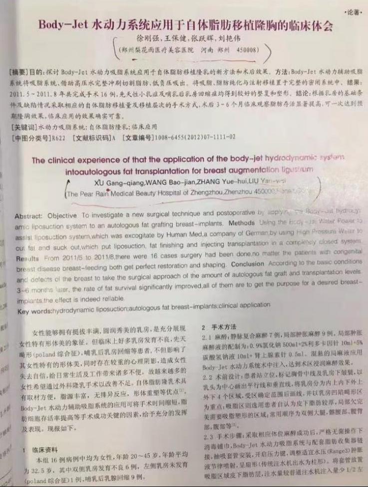 徐刚强论文