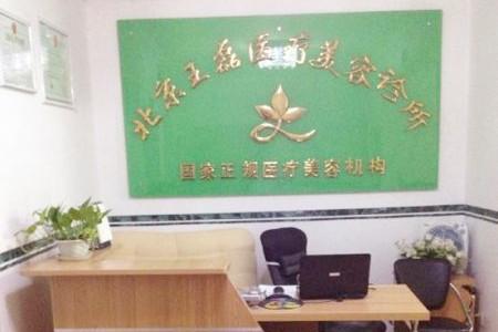 北京王磊医疗美容诊所