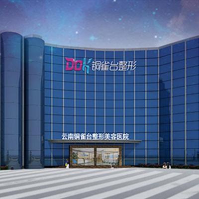 云南铜雀台美容医院