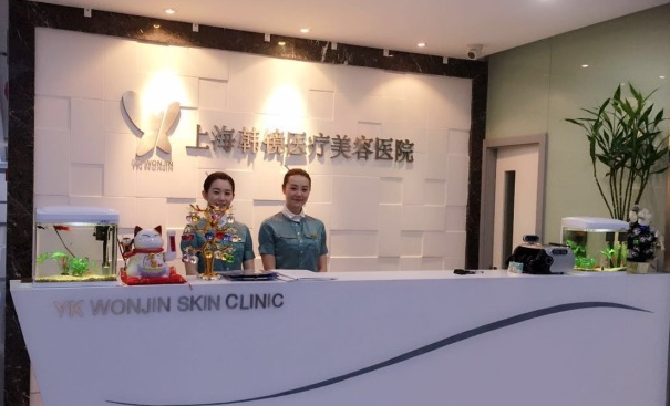 上海韩镜医疗美容医院