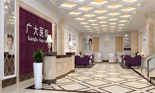 广州广大医学整形美容医院