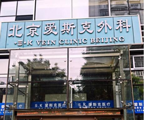 北京爱斯克医疗整形