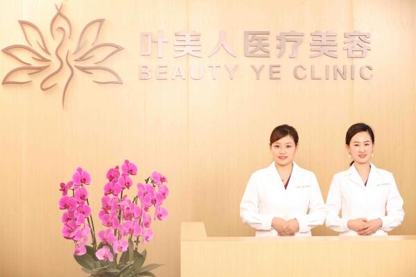 北京叶美人医疗美容诊所