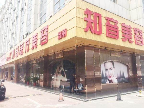 北京知音蕊丽医疗美容诊所