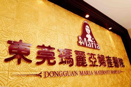 东莞玛丽亚妇产医院整形美容科