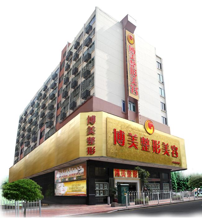 广州市越秀区博美整形美容门诊部