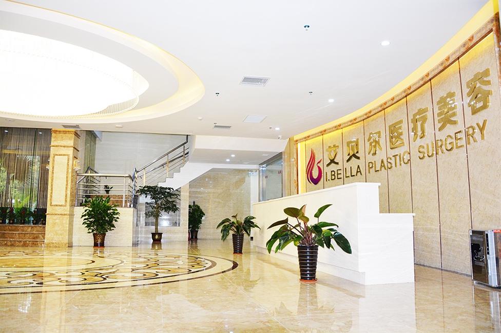 珠海市艾贝尔医疗美容门诊部