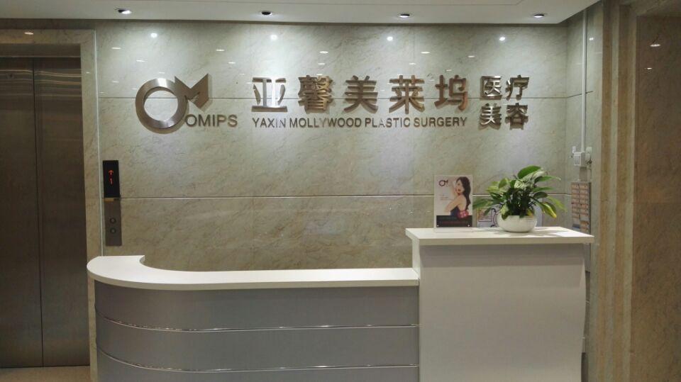 北京亚馨美莱坞医院