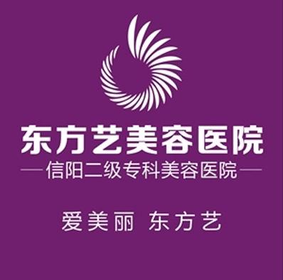 信阳东方艺美容医院