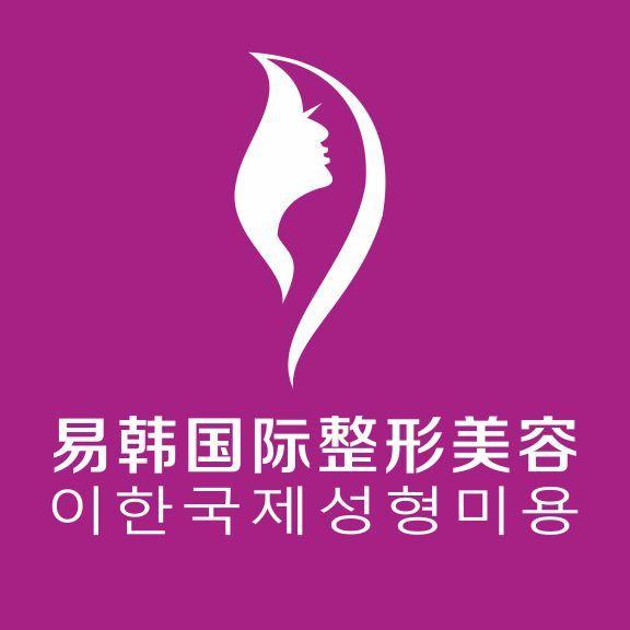 信阳易韩国际整形医院