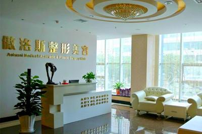 北京傲洛斯医疗美容门诊部
