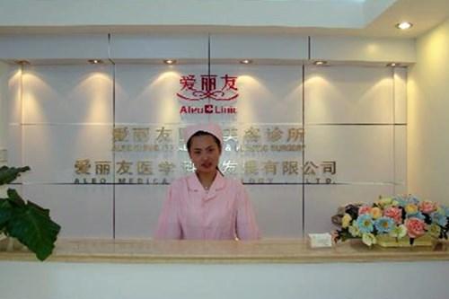 北京爱丽友医疗美容