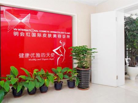 明会红国际医疗美容机构