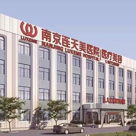 南京连天美整形医院