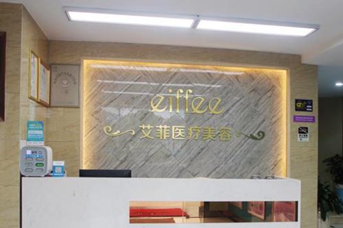 杭州艾菲医疗美容门诊部