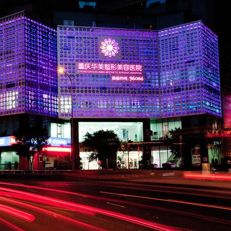 重庆华美整形医院
