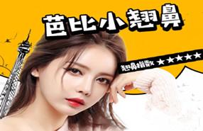 韩式隆鼻的特点有哪些方面呢?