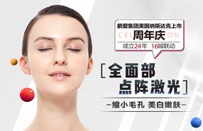 激光美肤术后应该如何护理?