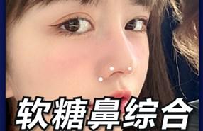 做完鼻部综合要注意什么