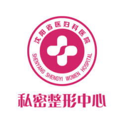 沈阳省医妇科医院·私密整形中心