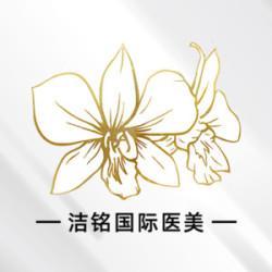 上海星媛医疗美容(新加坡ClearSK)