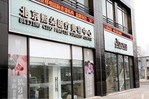 北京熙朵国际植发医院