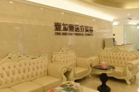 北京壹加壹整形美容植发中心