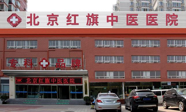 北京红旗中医植发医院
