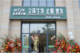 北京博士园植发医院