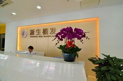 上海新生植发医院
