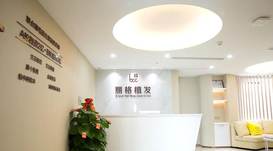 深圳丽格植发中心