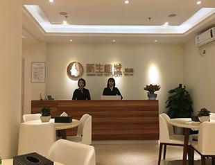 珠海新生植发医院