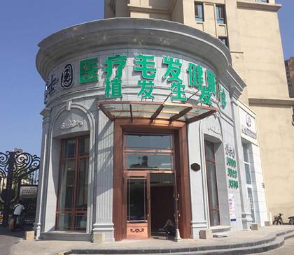 哈尔滨博士园植发医院