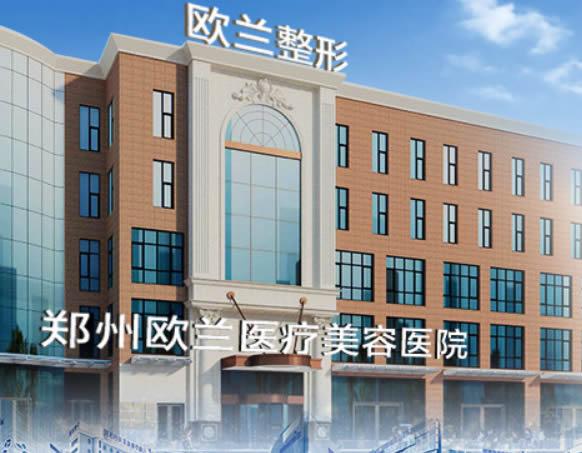 郑州欧兰植发医院