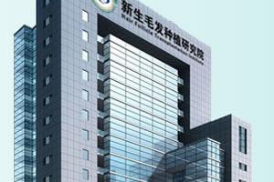 武汉新生毛发种植研究院