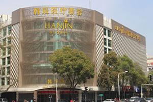 南京韩辰医院